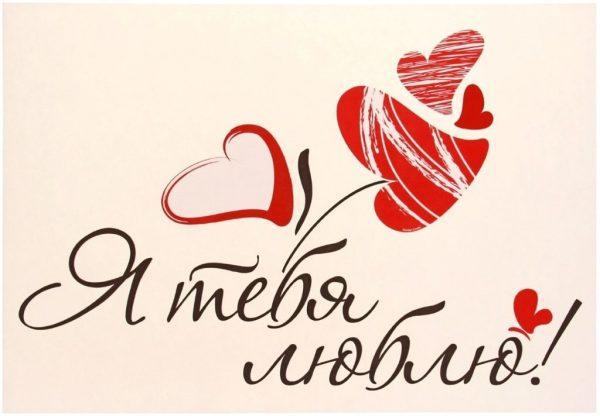 Красивые Картинки С Надписью Я Люблю Тебя