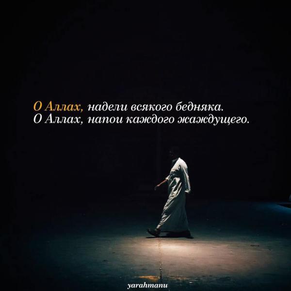 Мусульманские картинки со смыслом - интересные, мудрые ...