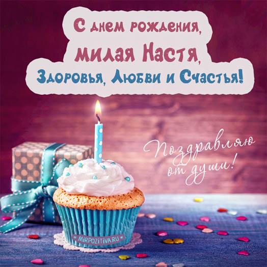 Картинки С Днем Рождения с именем Настя - красивые и ...