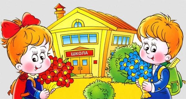 Школа картинки для детей и малышей - скачать, прикольные и ...