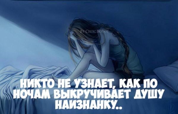 Изображения и картинки про боль в душе - интересные и со ...