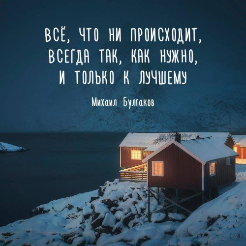 Красивые и мудрые цитаты про любовь в картинках - самые ...