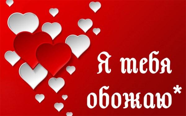 """""""Я тебя обожаю"""" - красивые картинки и открытки с надписями"""
