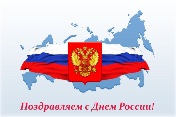 Скачать красивые картинки и открытки с Днем России - подборка