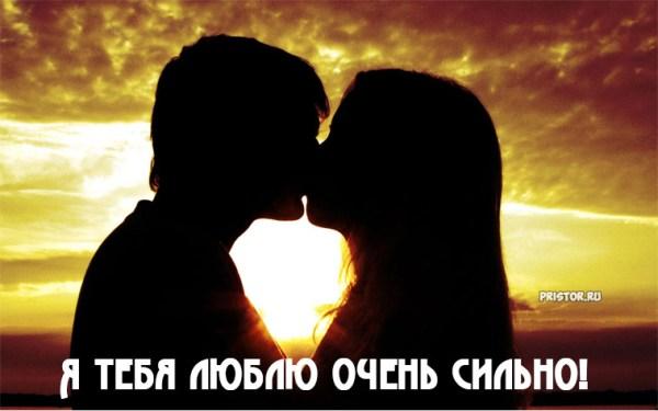 """Красивые картинки любимому """"Я так сильно тебя люблю ..."""