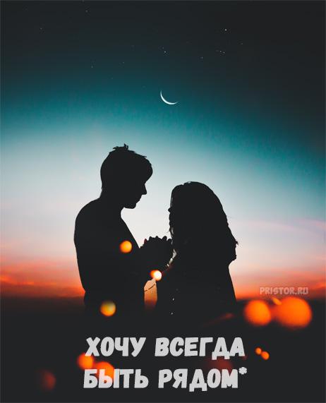 """""""Я всегда с тобой"""" картинки и открытки - самые приятные, милые"""