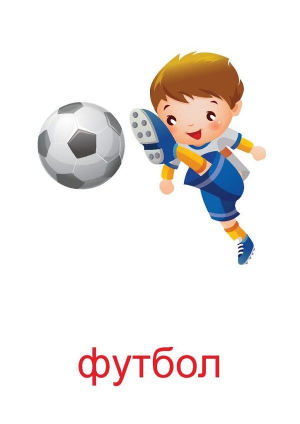 Все виды спорта картинки для детей - подборка 25 изображений