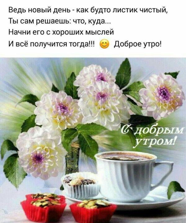 Красивые открытки с добрым утром мерцающие для женщин