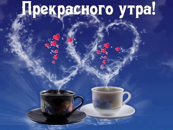 Доброе утро и хорошего дня девушке в картинках