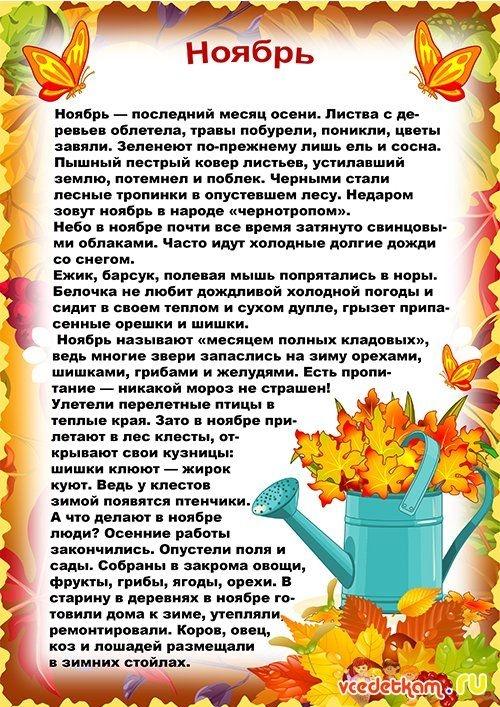 Картинки осень по месяцам для детей детского сада