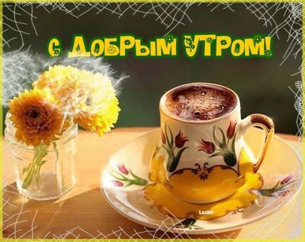 Красивые картинки с добрым утром воскресенья