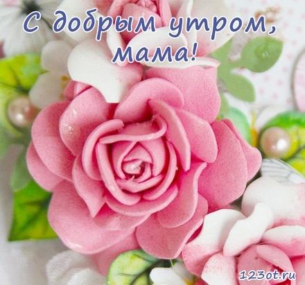 Скачать открытки для мамы с добрым утром
