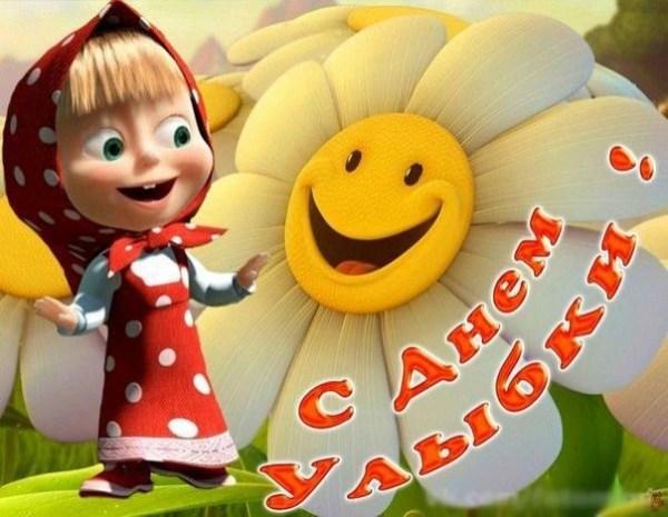 Красивые картинки на день улыбки