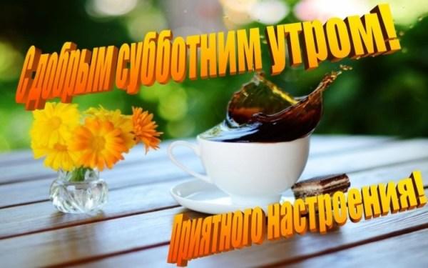 """Красивые открытки """"с добрым утром и хорошим настроением"""""""