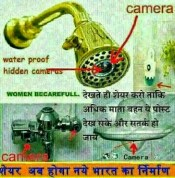 shower cam