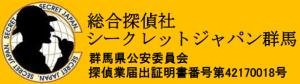 総合探偵社シークレットジャパン群馬