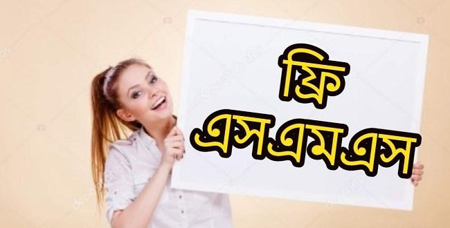 bangla free sms