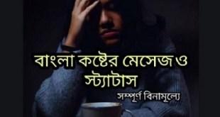 বাংলা কষ্টের এসএমএস