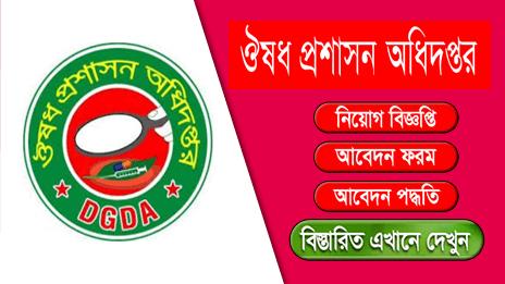 ঔষধ প্রশাসন অধিদপ্তর নিয়োগ DGDA Govt Job circular