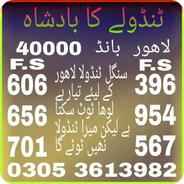 Prize bond Guess Papers 40000 March 2018 Draw Lahore (6)