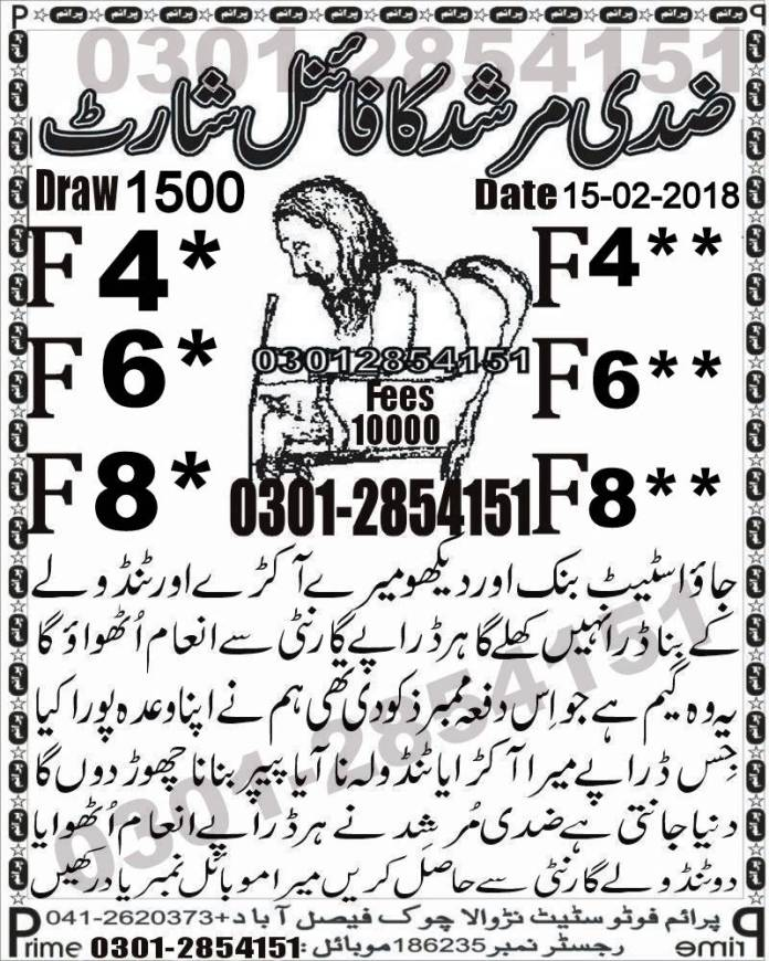 Rs. 1500 Prize bond Guess Papers 15 February, 2018 Held Karachi (2)
