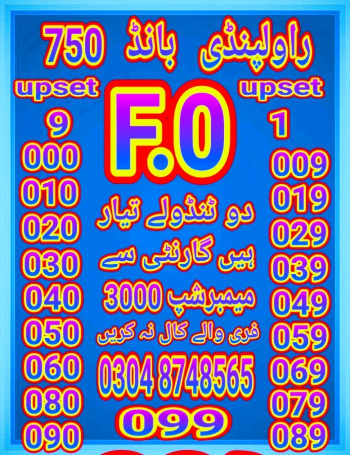 750 Prize bond Guess papers Rawalpindi 2018 (10)