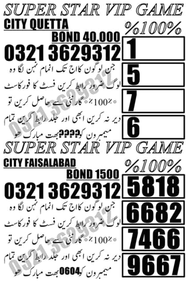 Prize bond 40000 VIP Papers by SUPER STAR VIP1310