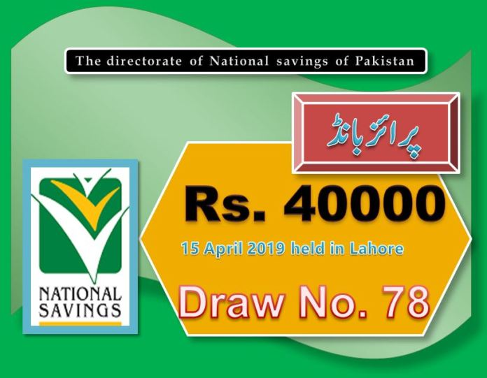 Rs 40000 Prize bond Draw No.78 Faisalabad Results Lists 03 June 2019