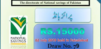 Rs 15000 Prize bond 02 July 2019 Draw No.79 Faisalabad