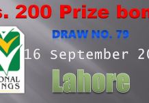 Rs 200 Prize bond 16th September 2019