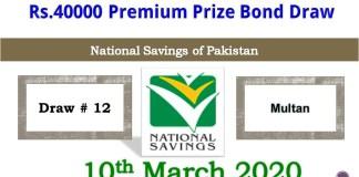 Rs 40000 Premium Prize bond List 10 March 2020 Multan Draw No.12 Results