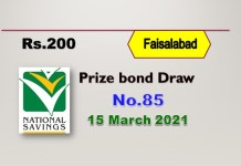 Rs. 200 Prize bond List 15 March 2021 Draw No.85 Faisalabad Results online