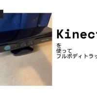 【Oculus Quest 2】Kinectでフルボディトラッキングしてみた《VRChat》