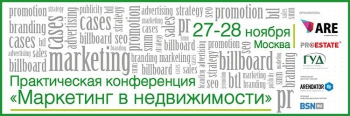 шапка_маркетинг