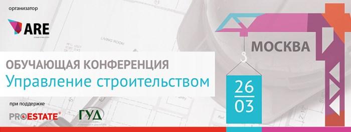 Управление строительством МСк