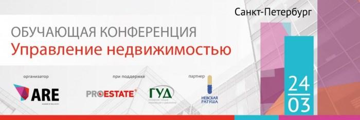 Шапка_Управление недвижимостью-01