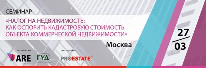 Шапка_Управление недвижимостью