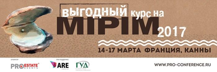 mipim_2017