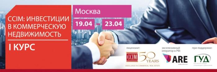 ccim_shapka-1-kurs-19-23-aprelja-01