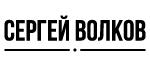 sergey-volkov_logo
