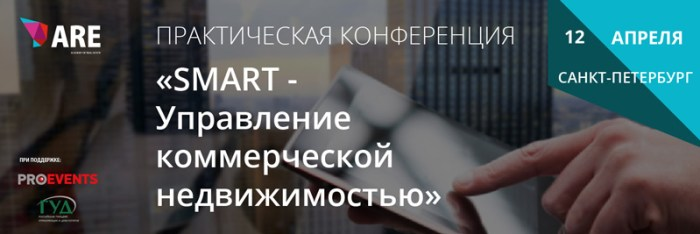 Smart_2018_shapka