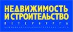 nedvizimost_stroielstvo