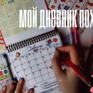 Дневник стройности