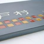 オリジナル陶器表札彫り文字SQ8市松模様