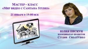 Мир творчества с Camtasia Studio