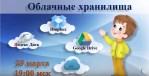 oblachnye-khranilishha-29-03-2016-youtube-google-chrome