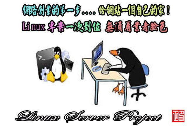 網站被標示【已知有害的網站】 該如何解決? – Linux主機伺服器架設.維護