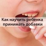 5 способов научить ребенка пить лекарства