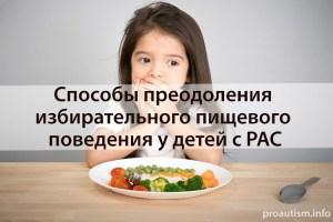 Способы преодоления избирательного пищевого поведения у детей с РАС