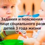 Таблица социальных навыков третьего года жизни ребенка